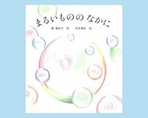 藤真知子 詩 荒井真紀 絵 ポプラ社 980円+税