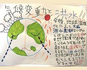 気候変動についた調べた永田台小児童の作品