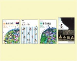 02教育図書・Web用