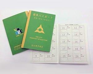 山口県宇部市の選挙パスポート(同市サイトから)