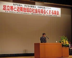 子どもの家足立の5周年記念イベントが行われた