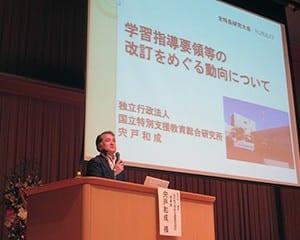 特別講演を行った宍戸和成理事長