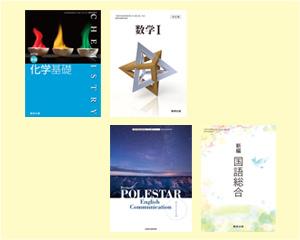 平成29年度用高校教科書展示【数研出版】