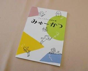 鑑賞補助教材「みゅーかつ帳」