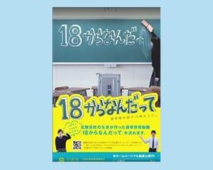 選挙啓発はがき「18からなんだって」(川西市のホームページから)