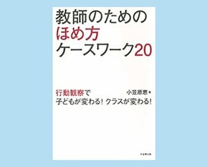 小笠原恵 著 金剛出版 2200円+税