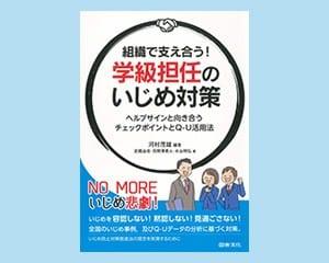 河村茂雄 編著、武蔵由佳ほか 著 図書文化 刊 1600円+税