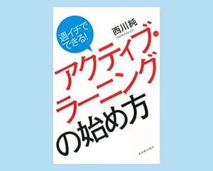 西川純 著 東洋館出版社 1850円+税