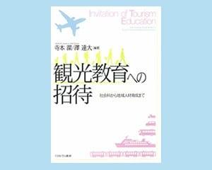 寺本潔、澤達大 編著 ミネルヴァ書房 2000円+税