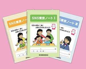 「SNS東京ノート」Ⅰ・Ⅱ・Ⅲ
