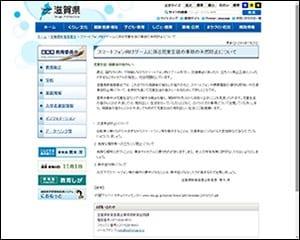 注意を喚起する滋賀県のホームページ