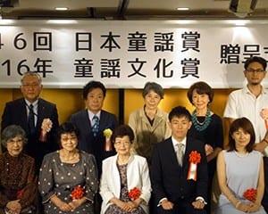 日本童謡賞と童謡文化賞の贈呈式で