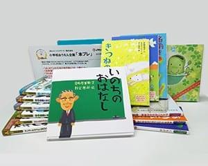 寄贈された本のセット