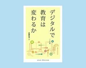 赤堀侃司 著 ジャムハウス 1760円+税