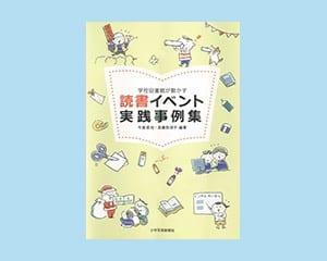 牛尾直枝・高桑弥須子 編著 少年写真新聞社 1800円+税