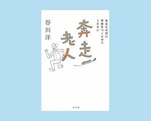 谷川洋 著 ポプラ社 1500円+税