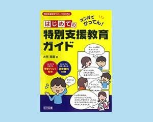 大西潤喜 著 明治図書出版 2000円+税
