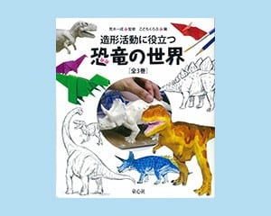 荒木一成 監修 こどもくらぶ 編 童心社 7200円+税