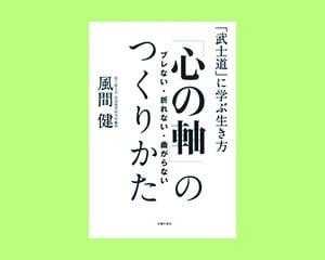風間健 著 主婦の友社 1500円+税