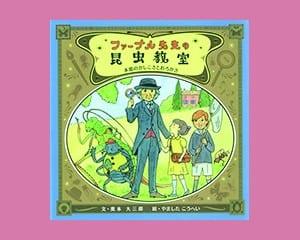 奥本大三郎 文 やましたこうへい 絵 ポプラ社 1800円+税