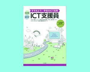 わかる・なれるICT支援員編集委員会 編著 日本標準 2000円+税