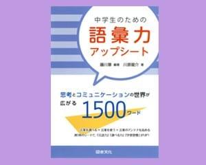 藤川章 編著 図書文化社 2000円+税