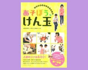 (公社)日本けん玉協会 編著 ベースボール・マガジン社 1500円+税