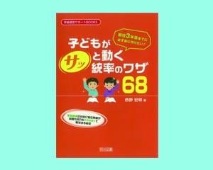西野宏明 著 明治図書出版 1800円+税