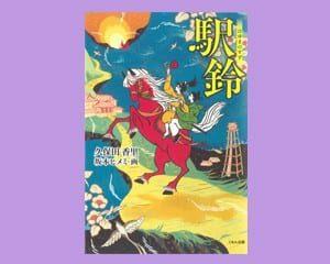 久保田香里 作 坂本ヒメミ 画 くもん出版 1600円+税