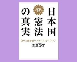 高尾栄司 著 幻冬舎 1700円+税