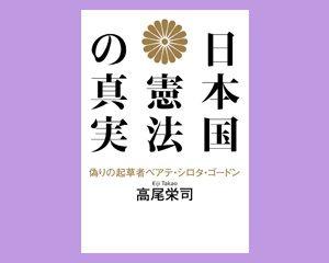 日本国憲法の真実