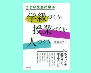 鹿嶋真弓 編著 図書文化社 2200円+税
