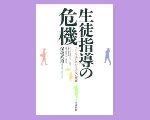 保坂武道 著 中西出版 1600円+税