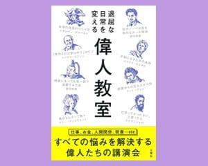 五百田達成 著 文響社 1380円+税