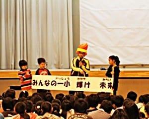 創立140周年のスローガン発表集会