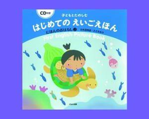 ささきあり 日本語再話 くもん出版 1200円+税