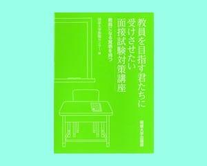 明星大学教職センター 編 明星大学出版部 1950円+税