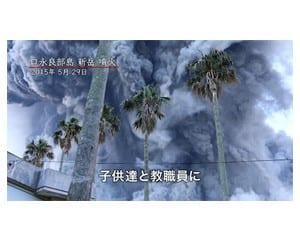 口永良部島新岳噴火