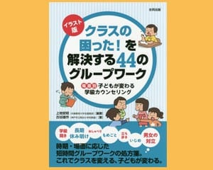 上地安昭 編著 古谷雄作 著 合同出版 1800円+税