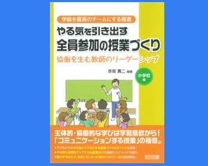 赤坂真二 編著 明治図書出版 1600円+税