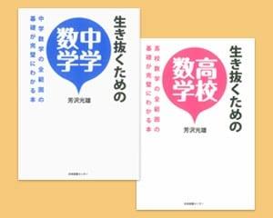 芳沢光雄 著 日本図書センター 中学1800円+税 高校2400円+税