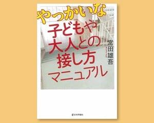宮田雄吾 著 日本評論社 1600円+税