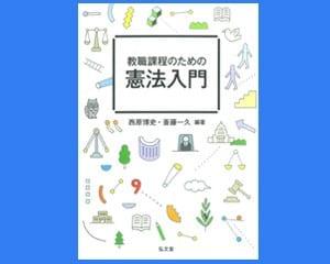 西原博史・斎藤一久 編著 弘文堂 2200円+税