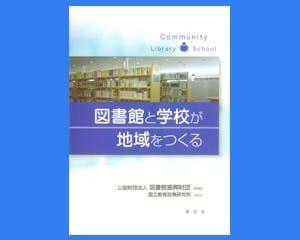 (公財)図書館振興財団 編著 学文社 2100円+税