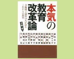 寺脇研 編 学事出版 1900円+税