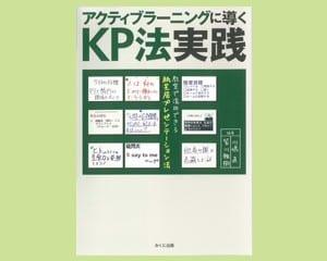川嶋直、皆川雅樹 編著 みくに出版 1800円+税