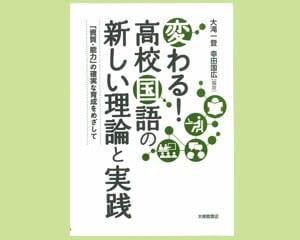 大滝一登、幸田国広 編著 大修館書店 2200円+税