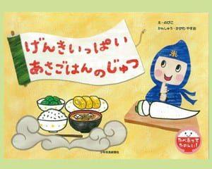 のびこ 絵 少年写真新聞社 1800円+税