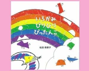 松田奈那子 作 アリス館 1100円+税