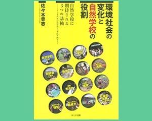 佐々木豊志 著 みくに出版 2000円+税